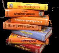 पुराण - Krishnakosh